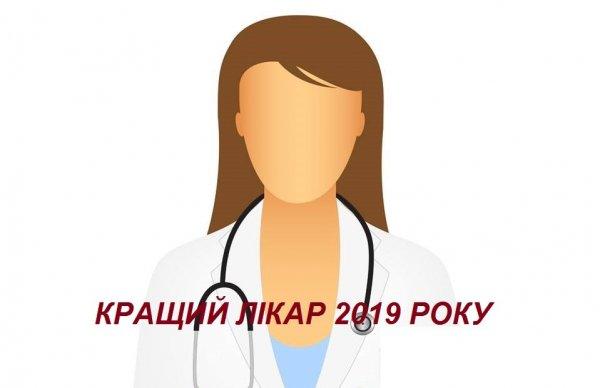 68e255448d9ae3 У Ковелі оголосили онлайн-конкурс «Кращий лікар МТМО 2019 року»